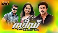 Speed track malayalam movie | Dileep malayalam movies | Latest upload 2016 | Dileep | Gajala