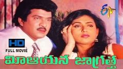 Mee Aayana Jaagratha | 1998 Telugu HD Full Movie | Rajendra Prasad | Roja | ETV Cinema
