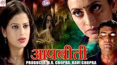 AapBeeti-Hindi Hd Horror Serial | BR Chopra Superhit Hindi TV Serial | Epi- 21 |