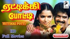 Yettikki Potti | 1987 | Pandiarajan , Saritha | Tamil Super Hit Movie