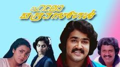 Malayalam Full Movie - Hello Madras Girl - Mohanlal Malayalam Movies