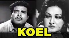 Koel (1959) Super hit Classic Movie | कोयल | Allauddin, Noor Jehan