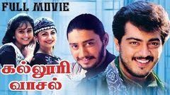 Kalluri Vaasal | Ajith Kumar, Prashanth, Pooja Bhatt | Superhit Tamil Movie HD