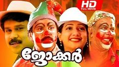 Malayalam Super Hit Comedy Movie | Joker [ HD ] | Classic Movie | Ft Dileep, Manya