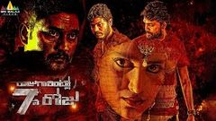 Raju Gari Intlo 7 Va Roju Telugu Full Movie | Telugu Full Movies | Sushmitha, Ajay