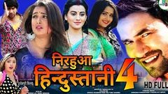 Nirahua hindustani 4 Full movie | New Superhit Bhojpuri movies 2019 | Dinesh lal yadav | Amarpali