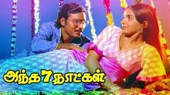 Every Green Hit Movie | Antha Ezhu Naatkal | Bhagyaraj, Ambika, Rajesh | Tamil Superhit Movie HD