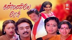 Kanmaniye Pesu Full Movie | Tamil Full Movie | Tamil Super Hit Movies | Tamil Comedy Movies