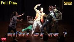 Aakhir Kab Tak ? Full Hindi Play
