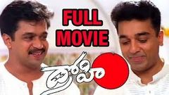 Drohi Telugu Full Length Movie | Kamal Hassan, Action King Arjun