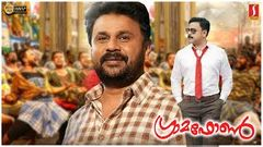 Malayalam Full Movie New Releases Dileep | Dileep Malayalam Full Movie | 2015 Upload