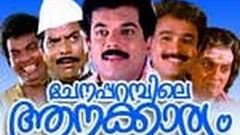 Chenapparambile Aanakkariyam Year 1998 Full Length Malayalam Movie