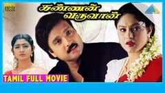 Kannan Varuvan Tamil Full Movie | Karthik | Divya Unni | Manthra | Sundar C | Pyramid Movies