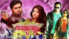Malayalam Full Movie 2015 New Releases | Alexander The Great | Full HD
