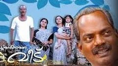 Achanurangatha Veedu Full Malayalam Movie | 2006 | Salim Kumar, Muktha | Malayalam Latest Movies