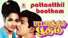 Pattinathil Bootham super hit comedy full movie | jai shankar | Nagesh பட்டணத்தில் பூதம்