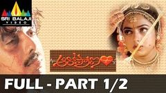 Aaro Pranam Telugu Full Movie Part 1 2 | Soundarya, Vineeth | Sri Balaji Video