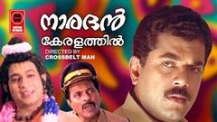 Naradan keralathil Malayalam Full Movie Comedy | Nedumudi Venu | Mukesh | Superhit Movie