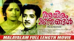 Chirikudukka 1976: Full Length Malayalam Movie