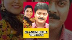 Nanum Indha Ooruthan 1990: Full Length Tamil Movie