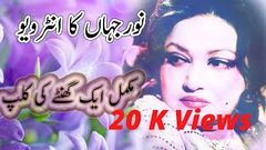 Noor Jahan Interview rare interview Malika e Tarannum