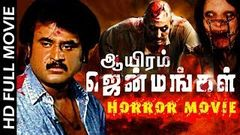Rajinikanth FIRST HORROR MOVIE - Aayiram Jenmangal - Tamil Full Movie | Manorama | Vijayakumar