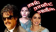 Ram Robert Rahim | Rajinikanth, Krishna, Sridevi | Superhit Tamil Movie HD