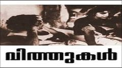 Vithukal 1971 | Malayalam Full Movie | Malayalam Movie Online | Madhu | Sheela | Sukumari