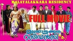 Malayalam Full Movie Duplicate | Suraj Venjaramood Movies | Malayalam Film