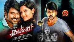 Shivalinga Telugu Full Movie - Raghava Lawrence, Ritika Singh, Shakthi - Latest Telugu Movies