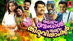 Appuram Bengal Ippuram Thiruvithamkoor Super Hit Malayalam Full Movie | Comedy Movie | Malayalam Movie