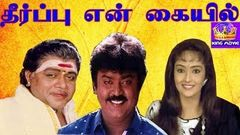 தீர்ப்பு என் கையில் | THEERPU EN KAIYIL | VIJAYKANTH, RADHARAVI | TAMIL FULL MOVIE