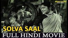 Solvan Saal (1958) Hindi Full Movie | Dev Anand Waheeda Rehman | Hindi Classic Movies