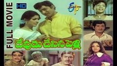 Devudu Chesina Pelli | 1975 Telugu HD Full Movie | Shobhan Babu | Sharada | ETV Cinema