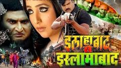Rani Chattarjii Full Movie - Allahbad Se Islamabad - Latest Bhojpuri Movies 2017