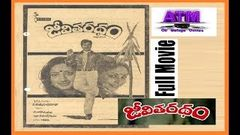 Super Hit Telugu Movie I Jeevitha Ratham జీవితరథం Starring Sobhan Babu I Rathi I