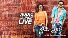 Nenu Sailaja Telugu Full HD Movie 2018 Ram Keerthi Suresh SUBSCRIBE Channel For More Updates