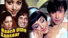 Naach Uthe Sansaar 1976 Super Hit Classic Movie | नाच उठे संसार | Shashi Kapoor, Hema Malini