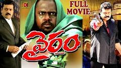 VYRAM | TELUGU FULL MOVIE | SURESH GOPI | PASUPATHI | SAMVRUTHA | TELUGU CINEMA CLUB