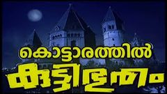Kottarathil Kutty Bhootham | Family Entertainment Movies Malayalam New Super Hit Movie