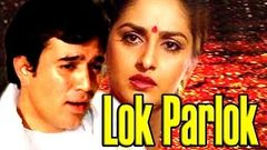Lok Parlok I 1979 Full Movie I Jeetendra Jaya Prada Amjad Khan Madan Puri Premnath
