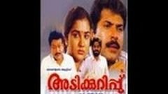 Malayogam 1990:Full Malayalam Movie