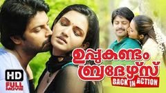 Uppukandam Brothers Back In Action | Malayalam Full Movie | Babu Antony | Srikanth | Vani Viswanath