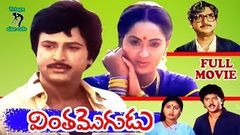 VINTHA MOGUDU | TELUGU FULL MOVIE | MOHAN BABU | RADHA | TELUGU CINE CAFE
