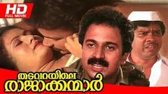 Super Hit Malayalam Full Movie | Thadavarayile Rajakkanmaar [ HD ] | Romantic Thriller Movie