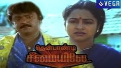 Thenpandi seemayile - Tamil Full Movie - Vijayakanth | Radhika