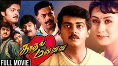 Kadhal Mannan Full Movie | Ajith Kumar, Manu, Vivek | Ajith Movies | Romantic Movie | Latest Movies