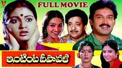 INTINTA DEEPAVALI | TELUGU FULL MOVIE | SURESH | CHANDRAMOHAN | DIVYA VANI | V9 VIDEOS
