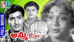 Amma Kosam Telugu Full Movie | Krishna | Anjali Devi | Rekha | Krishnam Raju | Indian Video Guru