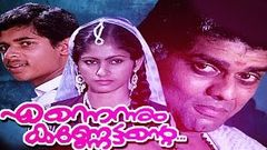 Ennennum Kannettante Malayalam Full Movie | Evergreen Classic Superhit Romantic Movie